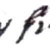 Henry Frenois (1695/1754)